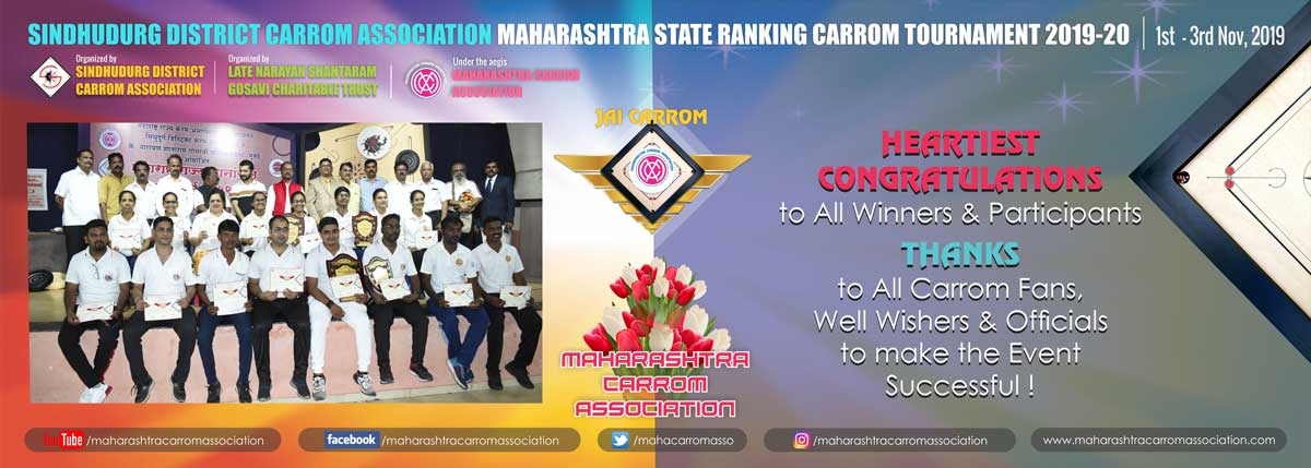 2nd Sindhudurg District Carrom Association Maharashtra State Ranking Carrom Tournament 2019-20